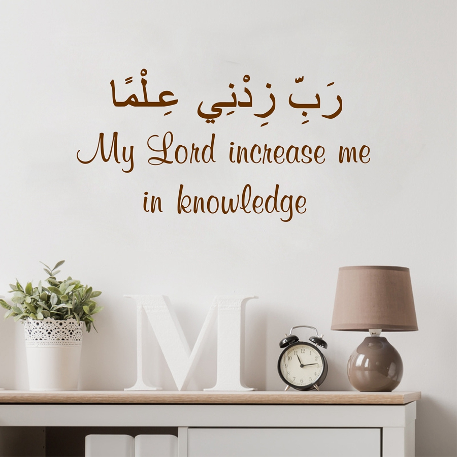 Muslim Inspirational Quote Wall Sticker Islamic Home Decor Quran Style Wall Poster Arabic Calligraphy Vinyl Wall Decals AZ385