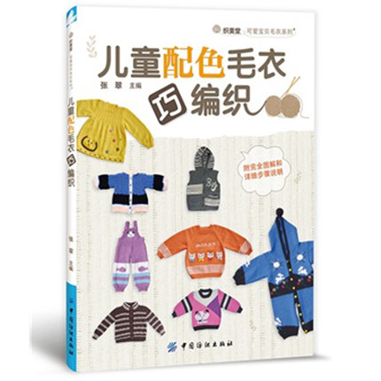 Children's Kids Sweater Clever Knit Sweater Pattern Weaving Books From Zero-Based Chinese Handmade Diy Carft Book