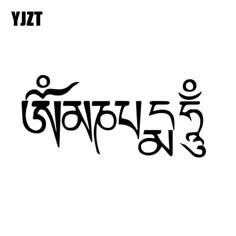 YJZT 15.8CM*7.1CM Om Mani Padme Hum Religious Symbol Yoga Vinyl Decal Beautiful Car Sticker Black/Silver C27-0259