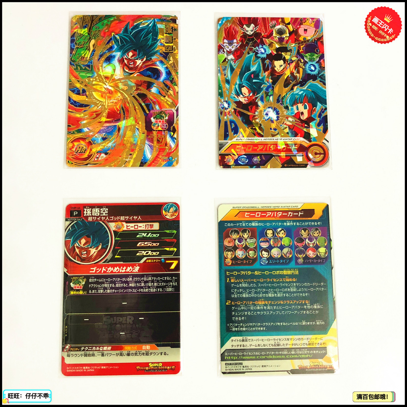 Japan Original Dragon Ball Hero Card UMP 46Goku Toys Hobbies Collectibles Game Collection Anime Cards