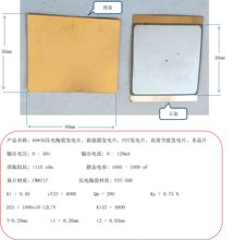 60*50 Piezoelectric Ceramic Power Generation, New Energy Power Generation, PZT Power Generation