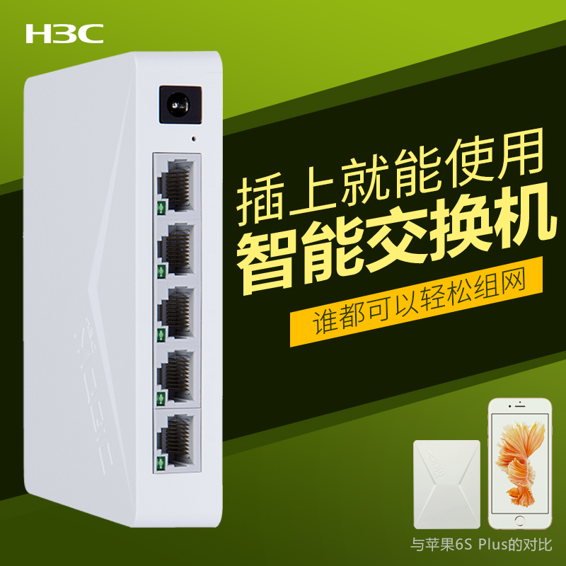 H3C S1G Gigabit switch 5 - port network switch network cable hub splitter corporate monitoring