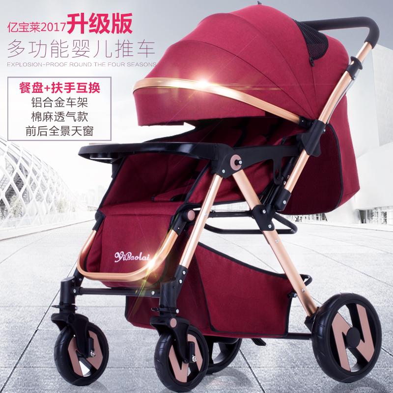 HK free! EU high-profile baby trolley can sit can lying trolley ultra-light portable baby stroller 175 degrees umbrella cars high profile baby trolley ultra light can be lying down two way four wheel shock baby trolley