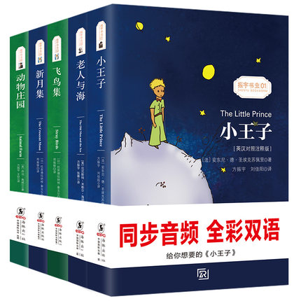 5pcs Nineteen Eighty-Four Animal Farm + Xiao Wang Zi  + Old Man And The Sea + The Crescent Moon Stray Birds Bilingual Book