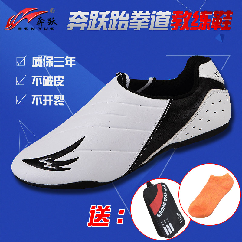 Taekwondo shoes coach shoes thicker soft bottom rubber bottom shoes adult men and women breathable martial