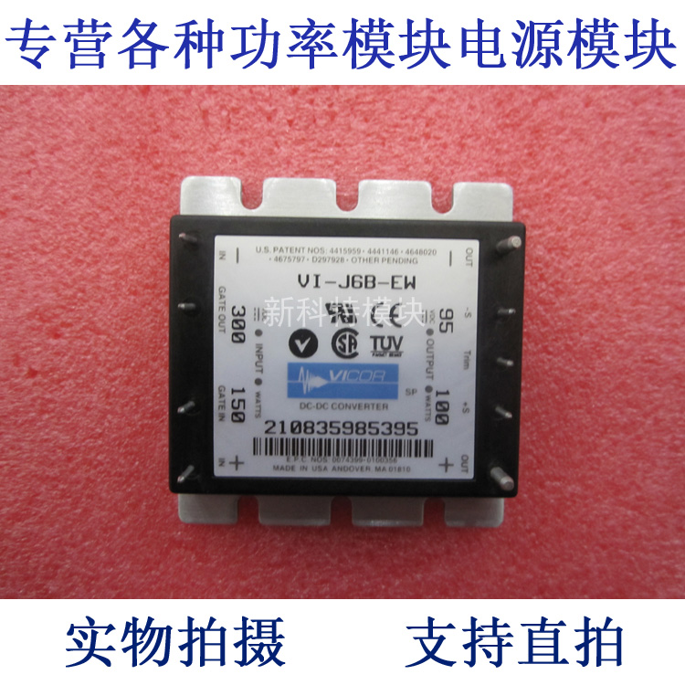VI-J6B-CW 300V-95V-100W DC / DC power supply module vicor vi j60 ew 13 vi j60 cw 13 dc dc
