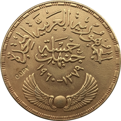 1960 - United Arab Republic (Commemorative) Coins COPY  33MM