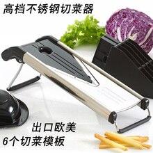 Großhandel/einzelhandel, Küche liefert/kartoffel schneiden/schredder/Multifunktions cutter v-förmige hobeln