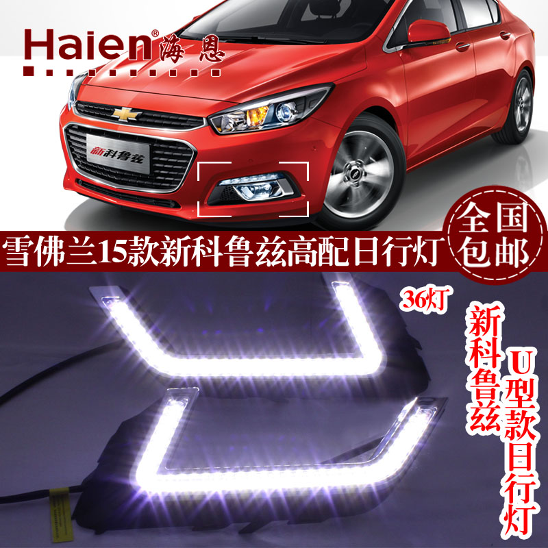 led drl daytime running light for chevrolet cruze 2015 U shape design top quality fast shipping top quality led drl daytime running light for chevrolet chevy cruze 2009 2013 guiding light design super bright