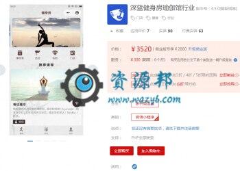 【永久会员专享】深蓝健身房瑜伽馆行业小程序包更新【更新至V4.14.0】