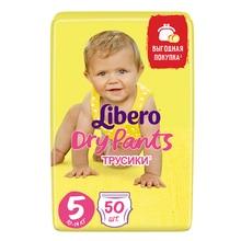 Трусики-подгузники Libero Dry Pants Size 5 (10-14кг), 50 шт.