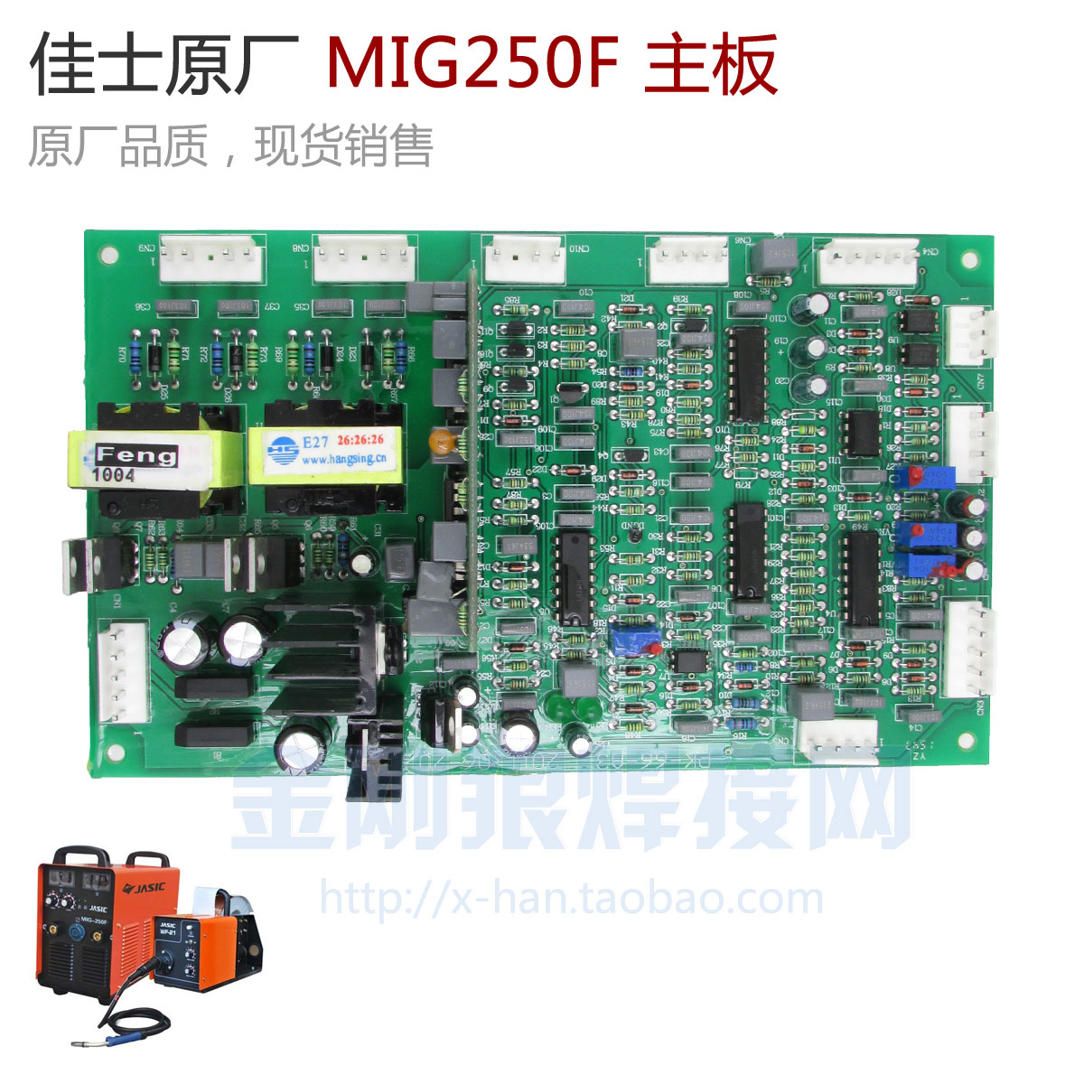MIG250F Carbon Dioxide Gas Shielded Welding Machine Main Board CO2 Two Welding Circuit Board argon arc welding plasma carbon dioxide co2 gas shielded welding machine solenoid valve copper coils