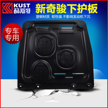 For Nissan X-Trail 2014 2015 2016 2017 1pcs/set Under Engine Cover Chassis Protector Shield Mud Splash Guards Car Styling