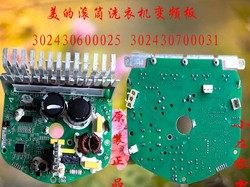 100% New/washing machine frequency plate/drive board/302430600025/302430700031 For Midea