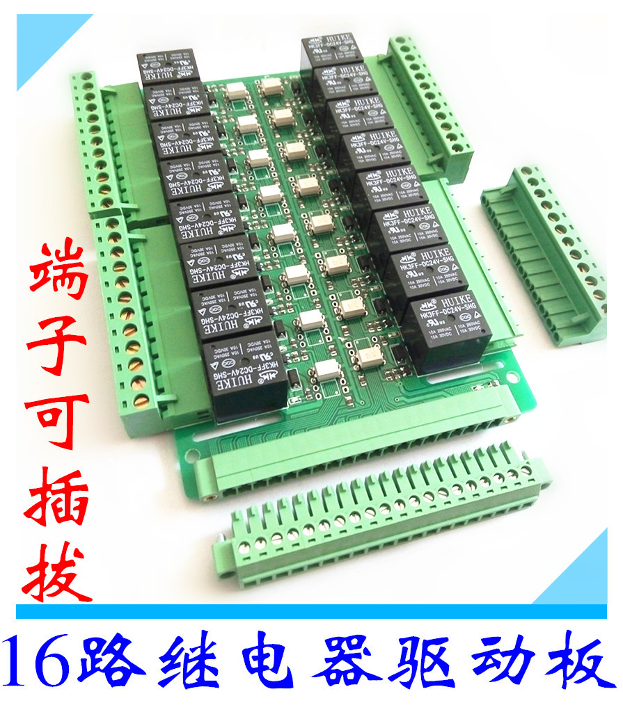 16 relay module control board 3.3V 5V 12V 24V PLC driver board microcontroller MCU 8 omron relay module driver board microcontroller module eight plc enlarged board