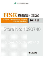 2014 New Edition Official Examination Papers Of HSK Level 4