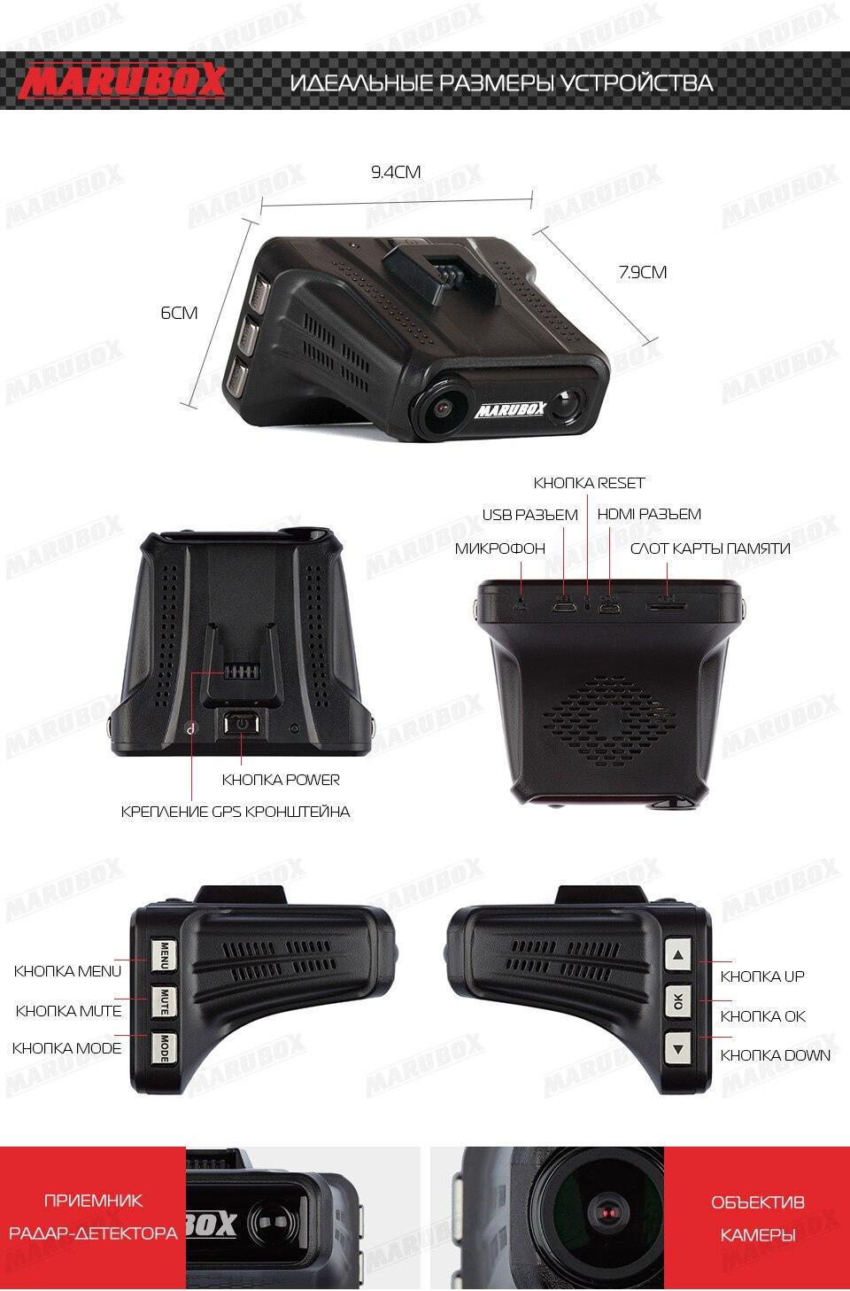 M610R_10 marubox car dvr gps radar detector 3in1 car video black box video recorder