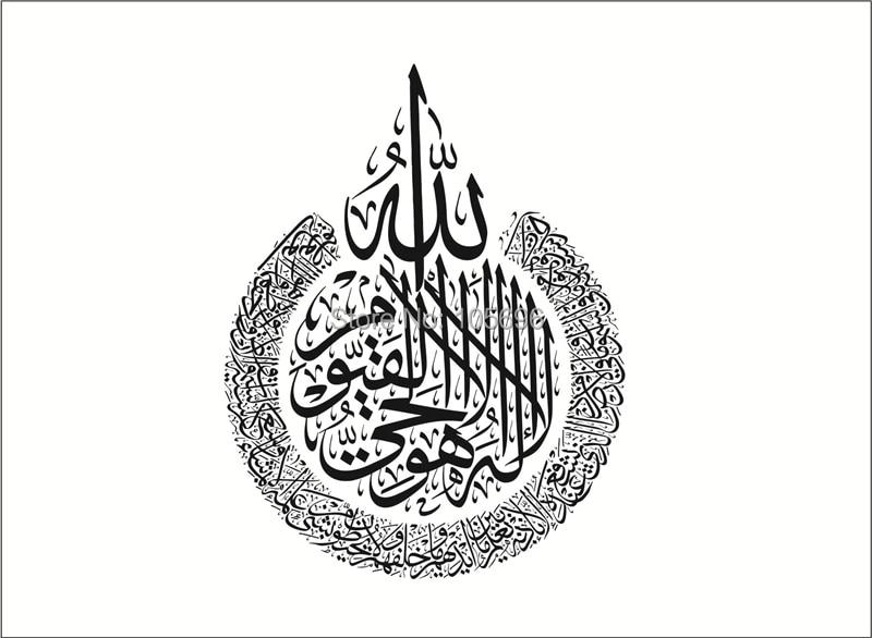 ᗜ Ljഃ85*110 cm caligrafía diseño islámico inicio art decal pared de ...