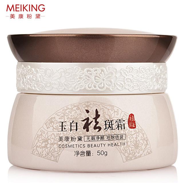 50g Novo Freckle Remoção Creme de Clareamento Reparação Mancha Desaparecer Creme Facial Eliminar A Melanina Face Care Tratamento de Purificação Sardas