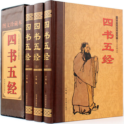 3pcs /set of the four books five classics, Chinese classical philosophy of Chinese classic books wieco art modern 100