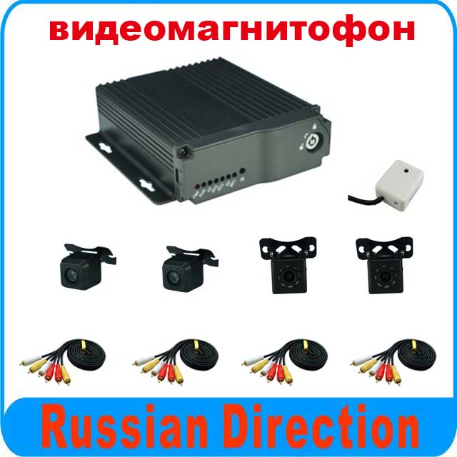 High quality car mobile dvr kits 4channel MDVR kit 2pcs mini camera and 2pcs free view