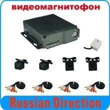 Alta calidad del coche móvil dvr kits, kit de 4 canales MDVR, 2 unids mini cámara y 2 unids envío cámara de visión
