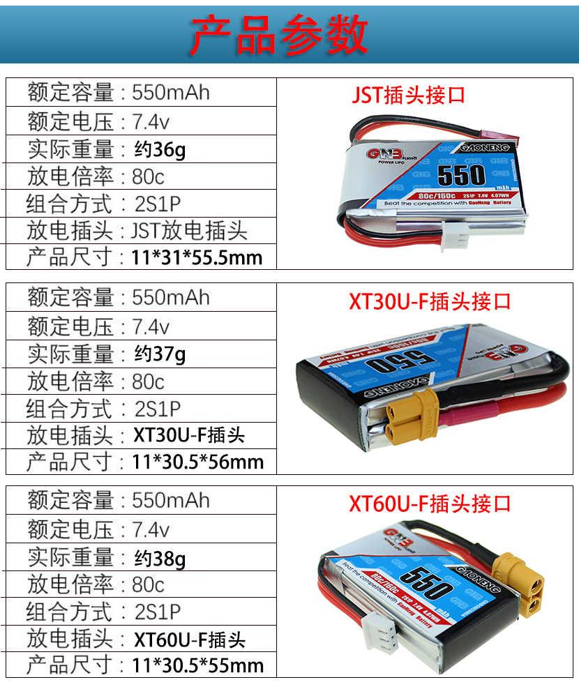 2 шт. Gaoneng 2 S 450 мАч 550 мАч 80C/160C Lipo Батарея JST XT30 разъем Micro Самолеты мини Quadcopter FPV Racing Drone Батарея для Emax babyhawk