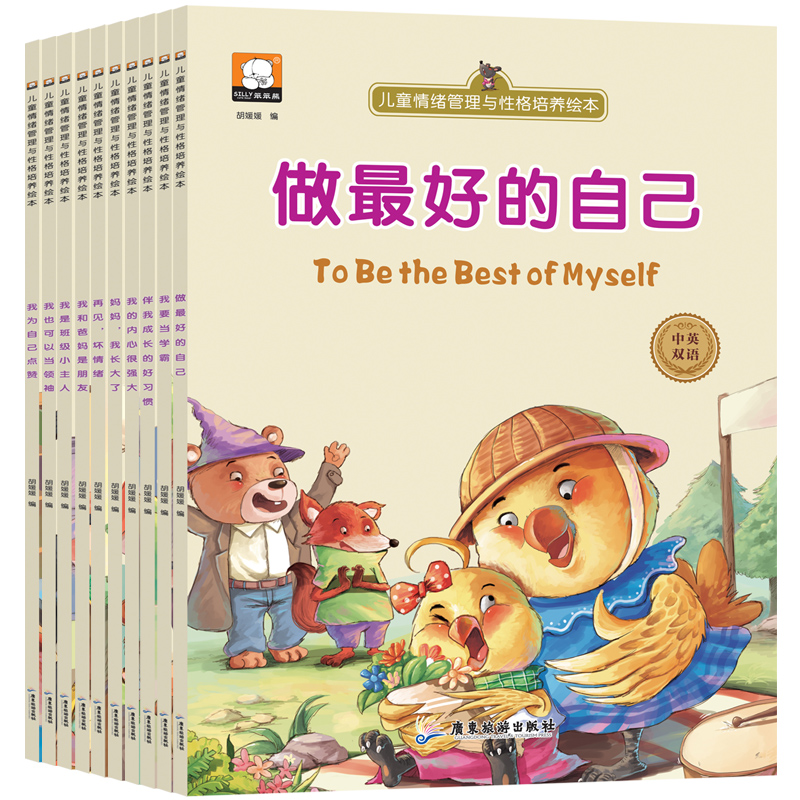 New 10Pcs/Lot Chinese & English Bilingual Story Books Children's EQ, Character Building Picture Books