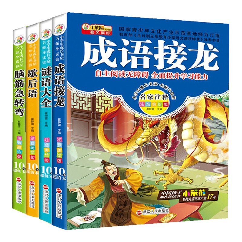 New 4pcs/set Brain Twister/chinese Allegorical Sayings/Chinese String Up Puzzle/riddle Book With Pinyin Children Reading Books