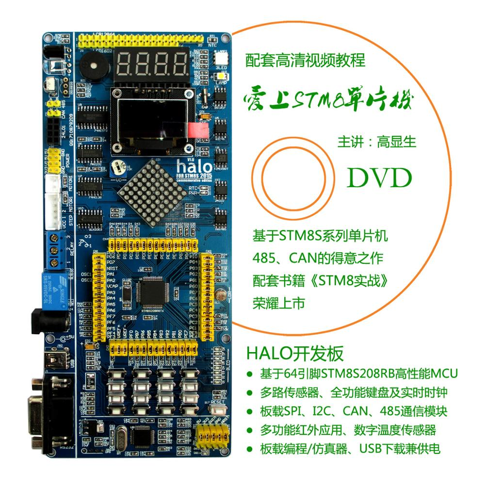 STM8 microcontroller development board, learning board ST-LINK/V2, accompanied by tutorials, halo development board microcontroller