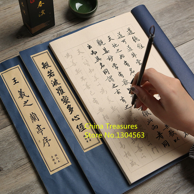 1piece,Chinese Xuan Paper Copybook Heart Sutra Facsimile Copy Book Imitating Calligraphy Rice Paper Writing Copybook Miao Hong