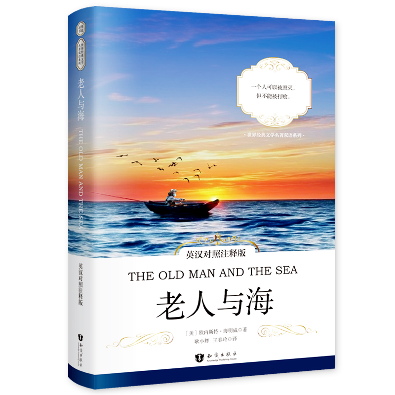 The Old Man and The Sea chinese and english book World Literature the old man and the sea english chinese translation control bilingual books fiction