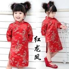 Girls Chinese Dragon Phoenix Qipao Cheongsam Dress