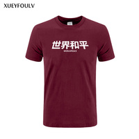 2018 new T shirt World peace Top quality Cotton Fashion exo Worldpeace print loose men tshirt cool funny men's tee shirts tops