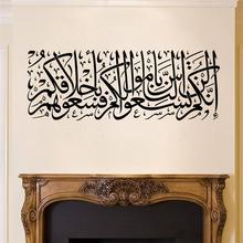 Arabic Quotes Wall Sticker Islamic Muslim Rooms Decorations 598. Diy Vinyl Home Decal Mosque Mural Art Poster