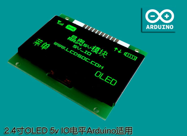 Boutique 2.4 inch OLED module 5V microcontroller with 12864 OLED screen 2.42 exclusive green word hx711 diy microcontroller weighing ad module army green