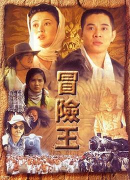 《冒险王》1996年香港动作电影在线观看