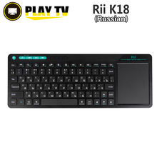 [Genuine] Rii K18 English Russian 2.4G Mini Wirless Fly Air mouse Keyboard Touchpad For PC HTPC IPTV Smart Android TV Box  rii k18 mini wireless keyboard russian english version k18 fly air mouse touchpad for pc iptv smart android tv box k18 keyboard