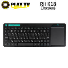 [Genuine] Rii K18 English Russian 2.4G Mini Wireless Fly Air mouse Keyboard Touchpad For PC HTPC Smart TV Box set top box(China)