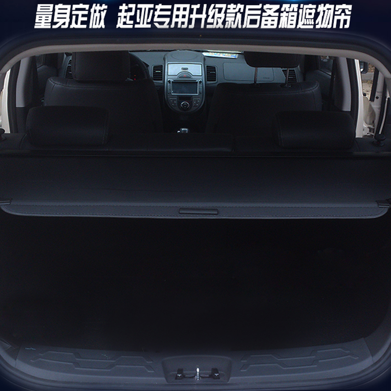 free shipping car trunk curtain cover special for kia soul 1st generation 2008 2009 2010 2011 2012 2013 car rear trunk security shield shade cargo cover for nissan qashqai 2008 2009 2010 2011 2012 2013 black beige