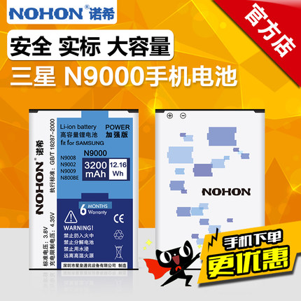 3200mAh NOHON Original Quality battery for Samsung Note 3 N9000 N9005 N9006 N9008V N9009 note3 With Retail Box