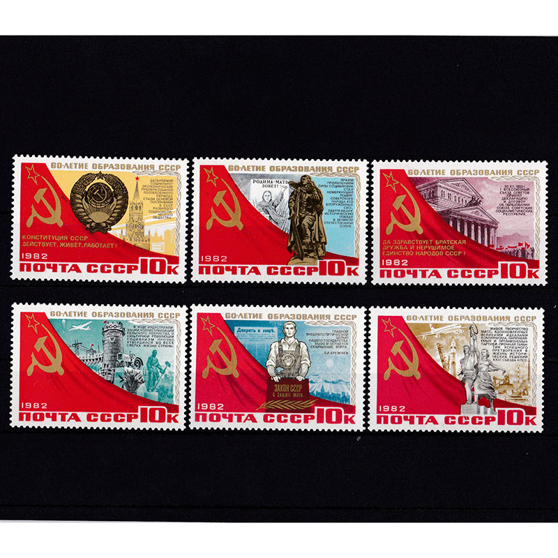 6 pieces/set USSR Postage stamps 1982-S5841 60 years of the Union of Soviet Socialist Republics knl hobby voyager model pea306 soviet union gaz aaa three axis truck with cross country track metal etching pieces