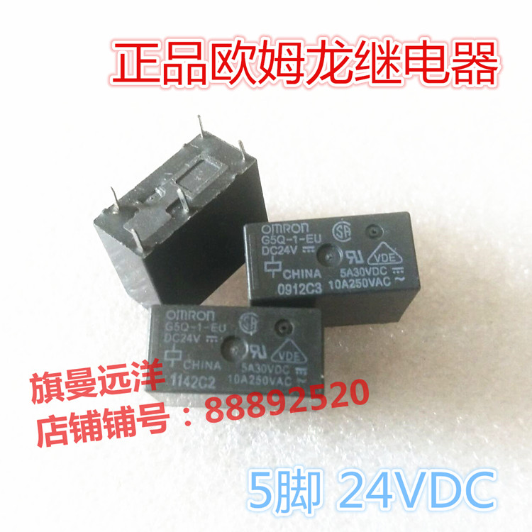 G5Q-1-EU DC24V 24V 5A 5-pin G5Q-1 d17l 24ps3 03l1h1 24v 1 5a 36w