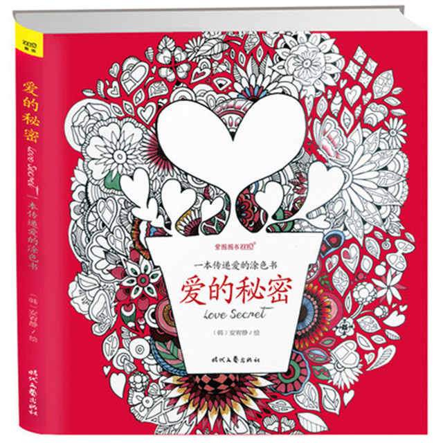 Love Secret Coloring Book Garden Style For Relieve Stress Kill Time Graffiti Painting
