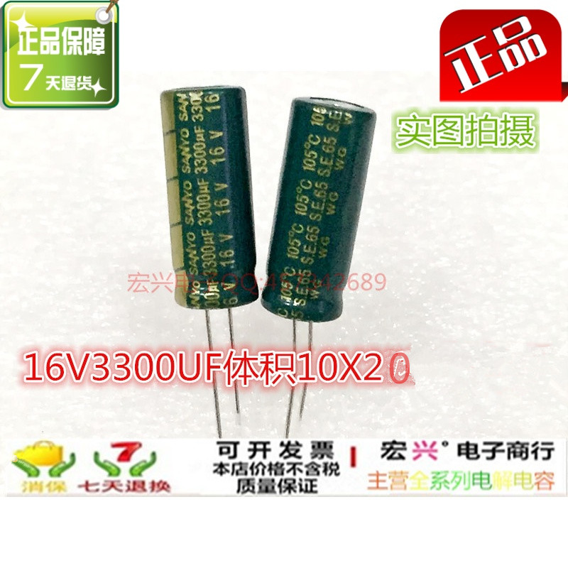 16V3300UF frequency capacit electrolytic <font><b>capacitors</b></font> <font><b>3300UF</b></font> <font><b>16v</b></font> volume motherboard 10X20 image