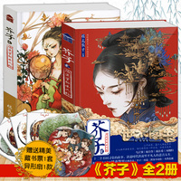 2 Books/Set Jie Zi Chinese Novel Book Little Person Series in History Fantasy Novel Volume 1+2