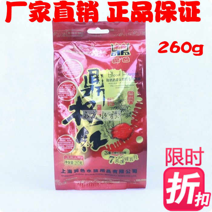 Ding extremely energy increases red blood parrot special effects bait fish eat food 260g buy 1KG send the goods loaded|fish aquarium|food picks party