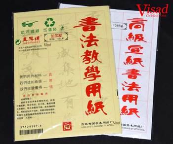 Chiński obraz papier ryżowy materiały malarskie papier akwarelowy papier żółty do malowania praktyka kaligrafii papieru tanie i dobre opinie TAI YI HONG Malarstwo papier VD-BP-00153 Chińskie malarstwo Yellow like the picture 42*31 cm 0 4 kg 30 sheets pack