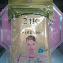 24K Gold Face Mask Powder Anti-Aging Luxury Spa Treatment