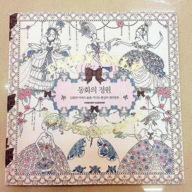 El cuento de hadas libro para colorear del estilo del jardín secreto ...